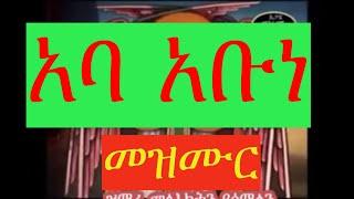 Mahebere Kidusan - Aba abune mezmur  (Ethiopian Orthodox Tewahedo Church Mezmur)