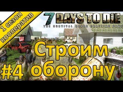 7 Days To Die #4 - Строим оборону [LastRise]