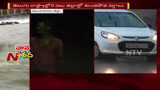 Heavy Rain Lashes Vizianagaram , People Face Traffic Problems Due To Waterlogging | NTV