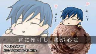 [KAITO] ICE CREAM, COME [English Sub in CC][Vocaloid] アイス、来い【替え歌】