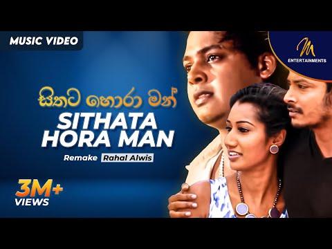 Sithata Hora Man (Remake) - Rahal Alwis - MEntertainments