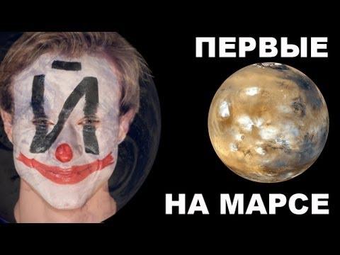 Первые на Марсе. Новый Арт Театр.