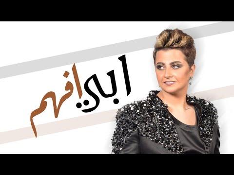 شمه حمدان - ابي افهم (حصرياً) | 2017 thumbnail