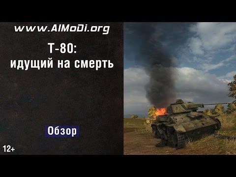 Советский легкий танк гайд T-80 - идущий на смерть!