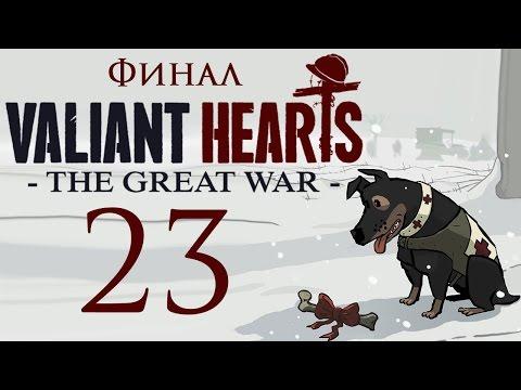 Valiant Hearts: The Great War - Прохождение игры на русском [#23] Сен-Миель и Мези - ФИНАЛ