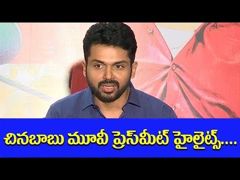 Karthik ll Chinababu movie Press meet ll Pulihora News