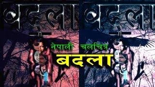 Download Nepali Movie ( BADALA )नेपाली चलचित्र (बदला) हेर्न नभुल्नु होला 3Gp Mp4