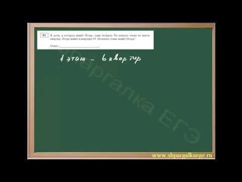 Подготовка к ОГЭ и ЕГЭ - типовое задание