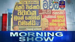 Siyatha Morning Show | 12 .02. 2021 | @Siyatha TV