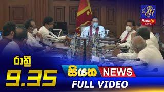 Siyatha News | 09.35 PM |11 -01- 2021