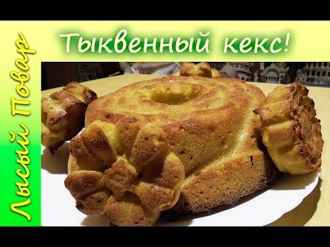 Тыквенный кекс Рецепт приготовления | Лысый Повар