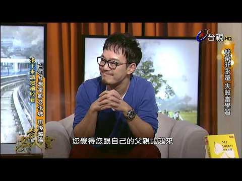 台灣-台灣名人堂-20150129 暢銷作家 劉軒