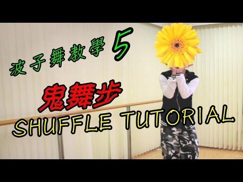 鬼舞步【波子。舞教學】shuffle Dance Tutorial (melbourne Shuffle) video