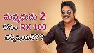 RX 100 Movie Technician For Nagarjuna Manmadhudu 2? | Nagarjuna | Rahul Ravindran | Telugu FilmNagar