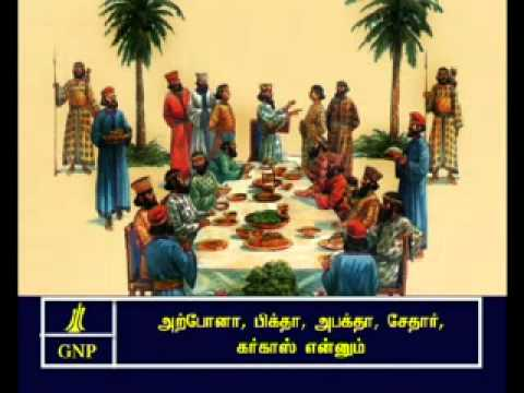 Esther - 1  Tamil Picture Bible video