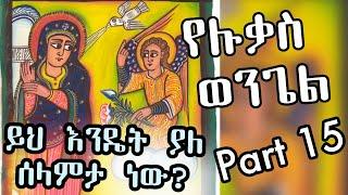Ehi Endetale Selamta New Yelukas wengel part 16 Dyakon Hanok