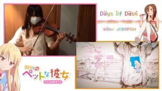 (Sakurasou ED Violin Cover) さくら荘のペットな彼女 ED 「DAYS of DASH」