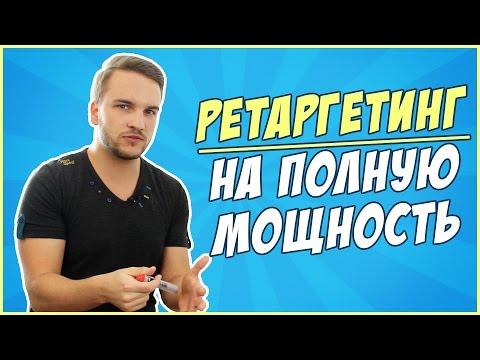 Массовый ретаргетинг. Фишки ретаргетинга ВКонтакте, Фейсбук, Яндекс Директ, Инстаграм, Ютуб