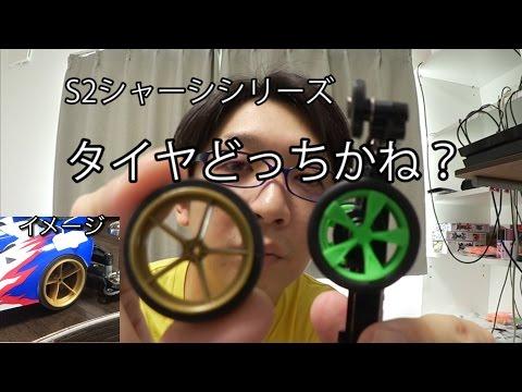 【ミニ四駆】大径タイヤと速度くらべ!30歳で復帰するミニ四駆その86
