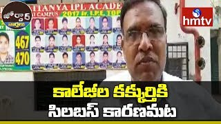 Corporate Colleges Run Inter Classes In Holidays | Jordar News  | hmtv