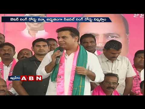 Minister KTR Speech at TRS activists Meeting in Ibrahimpatnam | ABN Telugu