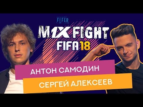 FIFA18 РЕАЛЬНЫЙ ФУТБОЛ VS ФУТЛОЛ ШОУ / FIFER M1XFIGHT