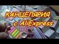 Канцелярия с AliExpress Удачные покупки с Китая Обзор качественная канцелярия mp3