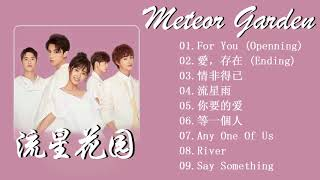 Download Lagu 流星花园2018 《Meteor Garden 2018 Ost》 For You + 愛,存在 + 情非得已 + 流星雨 + 你要的爱 + 等一個人 + Any One Of Us + River Gratis STAFABAND