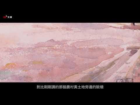 石川欽一郎《福爾摩沙》(下)- 央廣x北美館「聲動美術館」(第4集)