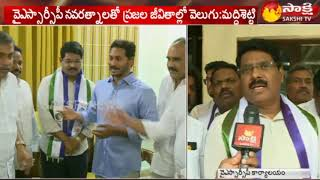 Maddisetty Venugopal Join In YSRCP | Face to Face - Watch Exclusive
