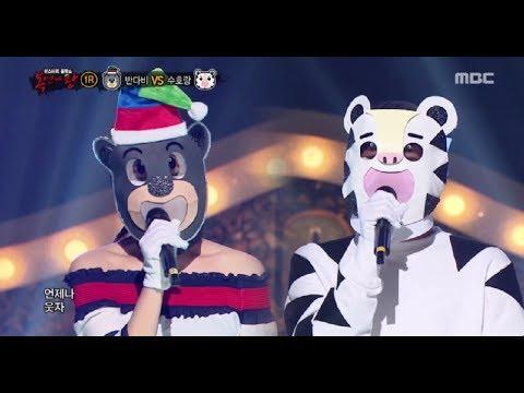 [King of masked singer] 복면가왕 - 'Bandabi' VS 'Soohorang' 1round - Photograph 20170723