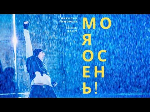 Николай Тимофеев - Моя Осень (DJNoiz remix)