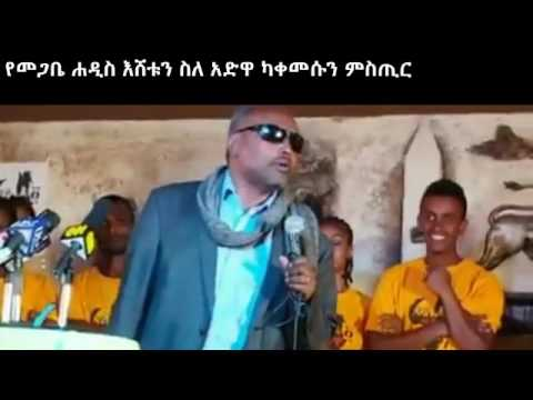 Megabe hadis Eshetu And Diyakon Daniel Kibret View on Battle of Adwa