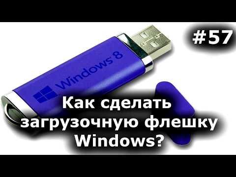 Как сделать usb флешки для windows 7