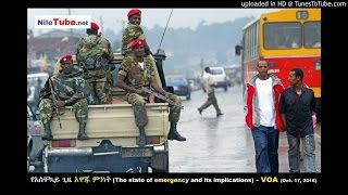 የአስቸኳይ ጊዜ አዋጁ ምንነት (The state of emergency and its implications) - VOA Amharic (Oct. 17, 2016)