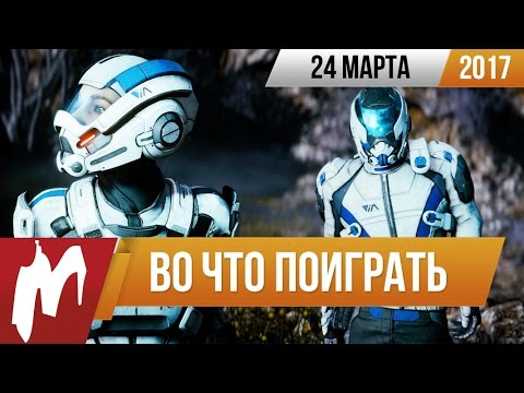Во что поиграть на этой неделе — 24 марта (Mass Effect: Andromeda, The Crow's Eye, Day of Infamy)