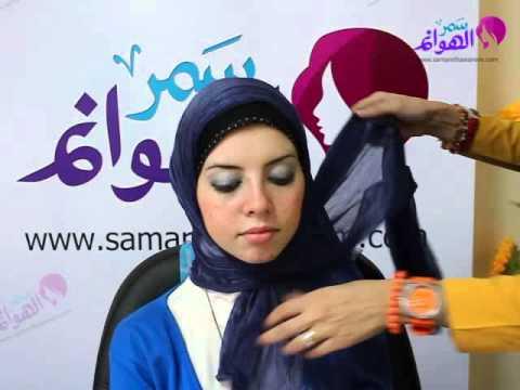 سمر الهوانم .. لفة حجاب لجميع المناسبات