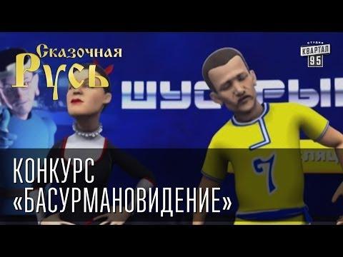 Сказочная Русь Конкурс «Басу...