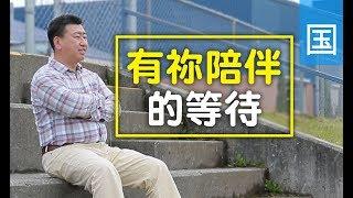 电视节目 TV1514 有祢陪伴的等待 (HD国语)