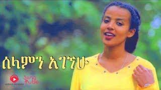 """Selamin Agegnehu""    Fiseha Degife New Amazing Protestant Mezmur 2017 (Official Video)"
