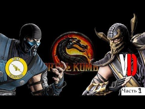 Саня и Влад в Mortal Kombat: Komplete Edition Часть 1