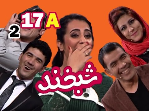 Shabkhand With Farzana Naz S.2 - Ep.17 Part1         شبخند با فرزانه ناز video