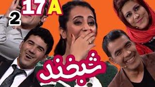 Shabkhand With Farzana Naz S.2 - Ep.17 Part1         شبخند با فرزانه ناز