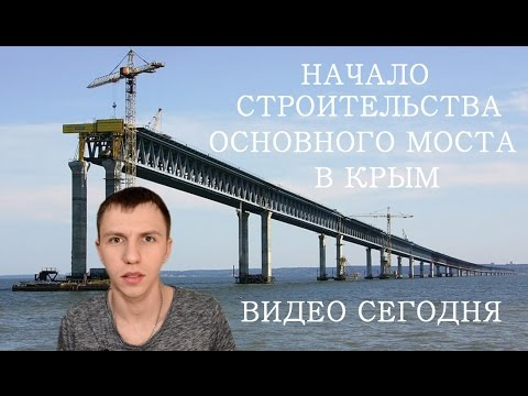 Начало строительства Основного моста в Крым Видео Сегодня 2016