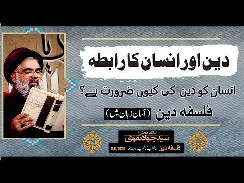 Deen Aur Insan ka Rabta   Falsafa e Deen [Asaan Zaban mai]    Ustad e Mohtaram Syed Jawad Naqvi