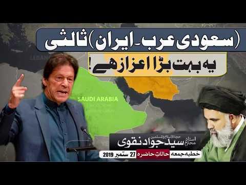 Pakistan ki (Saudi-Iran Salisi), Boht Bara Aizaaz | Ustad e Mohtaram Syed Jawad Naqvi