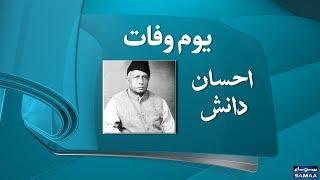 Ehsan Danish | Poet | SAMAA TV | 22 March 2018