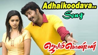 Jayam Kondaan scenes | Songs | Vinay cooks up a story about Bhavana's childhood | Adhaikoodava song