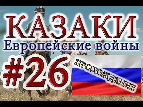 Казаки #26. Российская Кампания (2) Поход На Крым