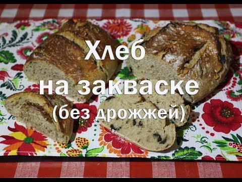 Закваска для хлеба без дрожжей рецепт